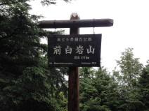 """Mae Shiraiwa Yama (""""The First White Boulder Mountain"""")"""